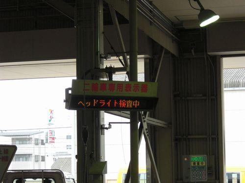 CIMG0418電光掲示板.jpg