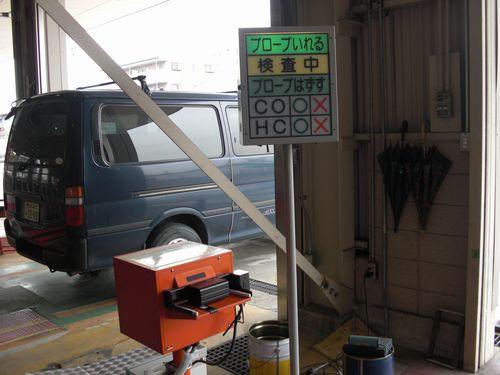 CIMG0431排ガス検査.jpg