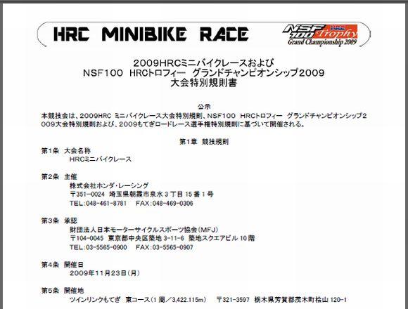 HRC MINIBIKE RACE.jpg